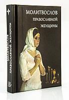 Молитвослов православной женщины.