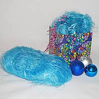 Сизаль для упаковки подарков (голубая)