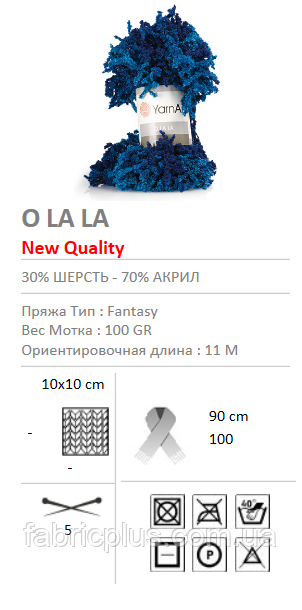 Пряжа О-ла-ла! - Fabric Plus   в Днепропетровской области