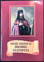 Жизнь святителя Иоанна Златоуста., фото 1