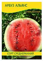 Семена арбуза Альянс, 0,5кг