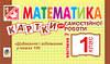 1 клас Бліц Богдан Бліц Математика 1 клас Част. 7 Картки для самостійної роботи