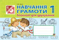 001 кл НП Бліц Богдан Бліц Навчання грамоти 001 (до Вашуленко) Блокнот для друкування Шост