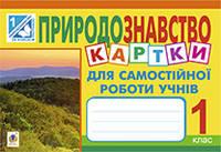 1 клас Бліц Богдан Бліц Природознавство 001 Картки для самостійної роботи учнів