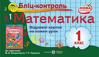 Бліц Математика 1 клас до Богданович Корчевська ПіП