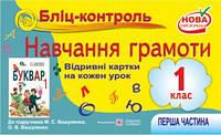 Бліц Навчання грамоти 1 клас Частина 1 до Вашуленко Савчук ПіП