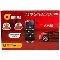 Автосигнализация Sigma SM-55 выкидной ключ