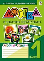 1 клас Богдан Робочий зошит Логіка 1 клас Логіка в задачах і прикладах Гриценко
