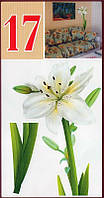 Декоративная наклейка Арт-Декор № 17