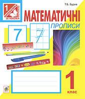 1 клас Богдан Робочий зошит Прописи Робочий зошит Математичні прописи 1 клас Будна