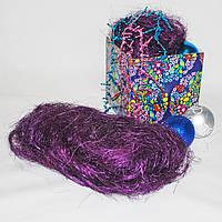 Сизаль для упаковки подарков (тёмно-фиолетовая)