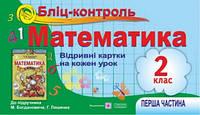 002 кл НП Бліц ПІП Бліц Математика 002 кл (до Богданович) Част. 1 Відривні картки на кожен урок
