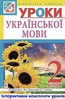 2 клас Богдан Українська мова 2 клас до Вашуленко