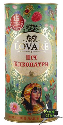 Чай Ніч Клеопатри LOVARE 80 г