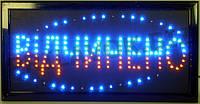 """Светодиодная вывеска """"ВIДЧИНЕНО"""", светодиодный экран вывеска, светодиодная реклама, вывеска наружная"""
