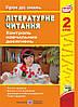 2 клас Крок до знань Літературне читання 2 клас до Савченко Контроль навчальних досягнень