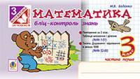 3 клас Бліц Богдан БКЗ Бліц Математика 3 клас ч.1 Бліц контроль знань