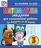 3 клас Богдан Математика 3 клас Завдання для самостійної роботи Три варіанти по 33 картки Богдано