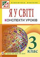 3 клас Богдан Я у світі 3 клас до Тагліна