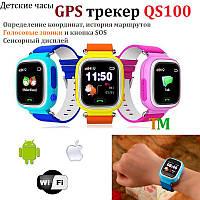 Детские часы с GPS трекером QS100