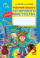 003 кл НП Уч Освіта РЗ Музичне мистецтво 003 кл Аристова