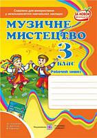 003 кл НП Уч ПіП РЗ Музичне мистецтво 003 кл (до Аристова) Ланцюженко