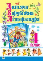 004 кл Дитяча зарубіжна література Богдан