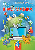 Підручник Інформатика 4 клас Морзе Освіта