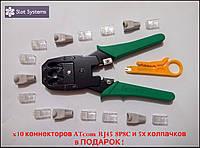 Кримпер Обжимка Клещи Обжимные 8P8C 6P6C 4P4C + 10 RJ45 + 5х колпачко