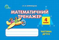 Математичний тренажер 4 клас Частина 2 Оляницька Освіта