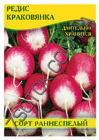 Семена редиса Краковянка, 1кг