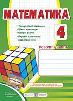 4 клас Робочий зошит Математика 4 клас до Богданович