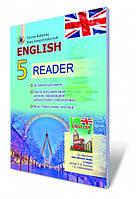 Книга для читання Англійська мова 5 клас Калініна Генеза