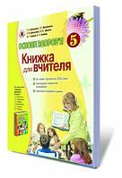Книжка для вчителя Основи здоров`я 5 клас (до Бойченко)  Бойченко Генеза