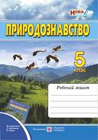 5 клас Робочий зошит Природознавство 5 клас до Ярошенко
