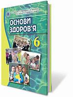 Підручник Основи здоров`я 6 клас Бойченко Генеза
