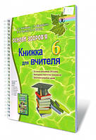 Книжка для вчителя Основи здоров`я 6 клас Бойченко Генеза