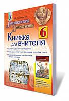 Книжка для вчителя Історія Всесвітня Історія України 6 клас Островський Генеза