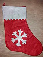 Новогодний, рождественский носок(сапог)