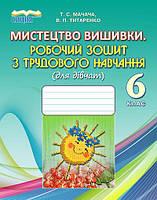 6 клас Сиция Робочий зошит Трудове навчання 6 клас Для дівчат Мачача