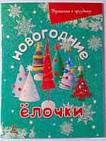 Книга Новый год Украшение к празднику: Новогодние елочки Р445001Р Ранок Украина