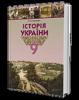 9 клас Історія України Струкевич Грамота