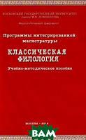 Классическая филология Программа интегрированной магистратуры