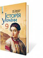 Підручник Історія України 9 клас Турченко Генеза