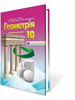 Підручник Геометрія 10 клас Профільний рівень Бевз Генеза