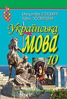 10 клас Українська мова Глазова Кузнецов Освіта