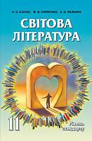 011 кл Світова література Рівень стандарту Ісаєва Сиция 011 кл Зарубіжна література