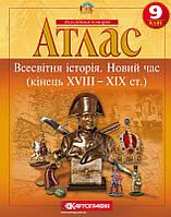 Атлас Історія Всесвітня 9 клас Картографія