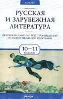 Дайджест Школа Х 10-11 Російська та зарубіжна література Мега Дайджест (Твори біографія)