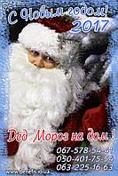 Дед Мороз на дом Харьков видео https://youtu.be/kt6jXXDj_7o